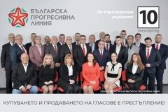 Plakat_vodachi na listi